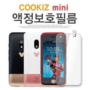 쿠키즈 미니폰 강화/지문/방탄 액정보호필름 (B190)