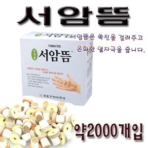 서암뜸2000개+구점지/대용량덕용/알뜸/구암뜸/수지뜸