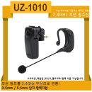 UZ-1010/ 앰프를2.4GHz 무선이어/3.55.5mm단자(블랙)