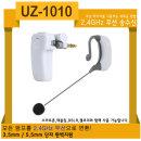 UZ-1010/ 앰프를2.4GHz 무선이어/3.5/5.5mm단자(흰색)