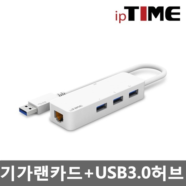 IPTIME U1003 USB3.0 기가 유선랜카드 3포트 USB허브