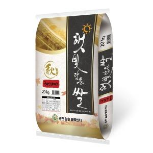 햇빛담은쌀 햅쌀 당일도정 20kg