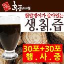 청정지역 생 칡즙 두배원액 200%추출/착즙/1+1행사