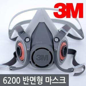 6200 반면형 마스크 - 방진/방독마스크/방독면