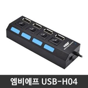 엠비에프 USB허브 USB-H04