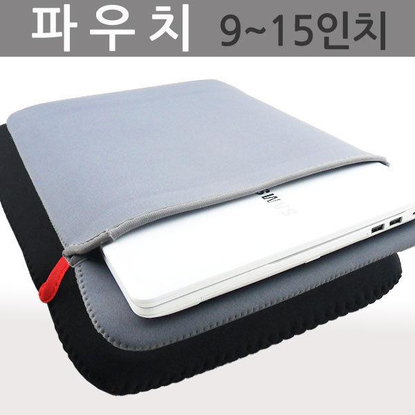 노트북파우치 맥북에어 레티나 10 11.6 13.3 15.6인치