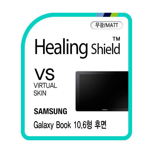 힐링쉴드  갤럭시북 10.6형 상판(후면) 버츄얼스킨-무광 매트 2매(HS172912)