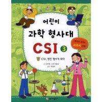 어린이 과학 형사대 CSI (3)  가나출판사   고희정