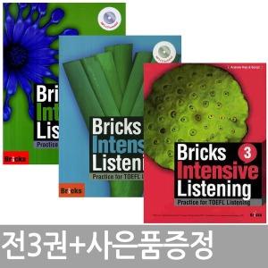 Bricks Intensive Listening 1~ 3권세트 / 휴대폰거치대증정