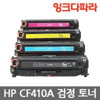 호환토너 CF410A 검정 HP M377 M452 M477DN NW DW FNW