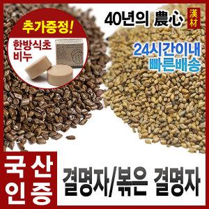 결명자600g/볶은결명자차/둥굴레/우엉차/옥수수/보리