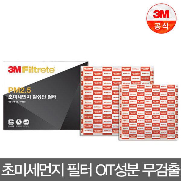 [3M] 3M PM2.5 초미세먼지 파티클/활성탄 필터/에어컨필터