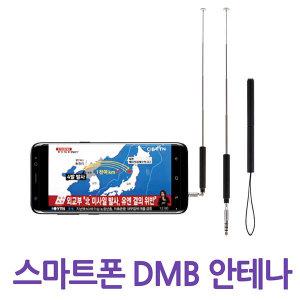 스마트폰 지상파 DMB 안테나 MTV-100/스마트폰안테나