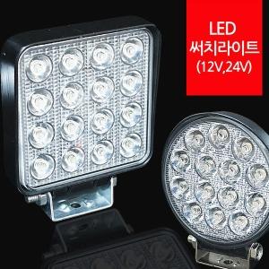 AS보증 LED써치라이트 LED써치등 화물차 후진등