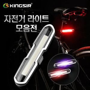 자전거 라이트 미등 후미등 전조등 LED 안전등 2컬러