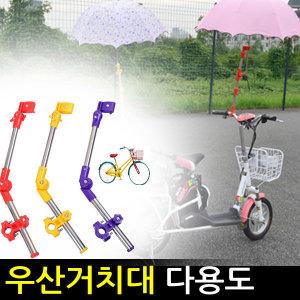 자전거우산거치대/유모차/자외선차단/휠체어/양산고정