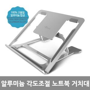 오메이 알루미늄 각도조절 노트북거치대 ALS100