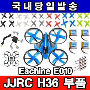 JJRC H36 드론부품 드론배터리 E010 인덕트릭스
