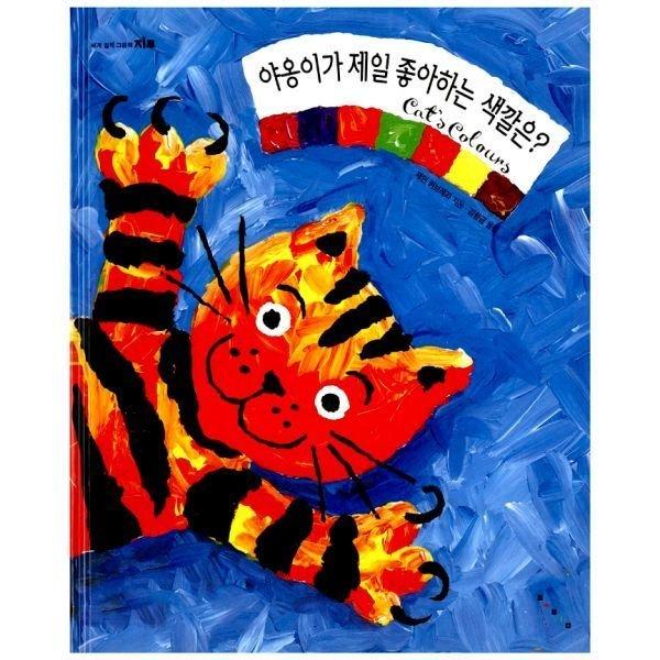 (20일대여) (세계 걸작 그림책 지크) 야옹이가 제일 좋아하는 색깔은