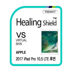 힐링쉴드  2017 아이패드 프로 10.5 LTE 후면 버츄얼스킨-무광 매트 2매(HS173776)
