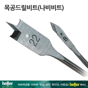 25.0 152 나비 비트 기리 목공 목재 베니아판 보링