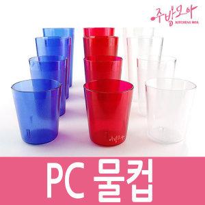 PC물컵 투명컵 쥬스컵 플라스틱컵 업소용 식당용 국산