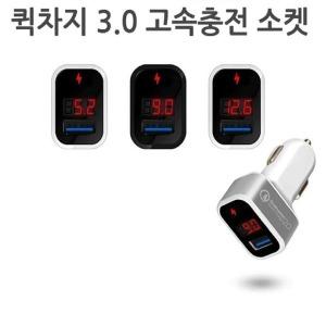 S)USB차량용고속충전기/차량용핸드폰충전기/전압확인