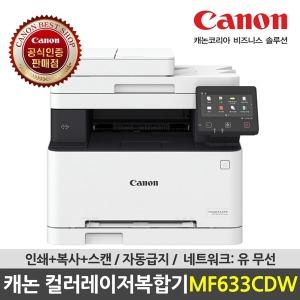 캐논 컬러레이저복합기  MF8240CW(토너포함)프린터 an