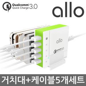 알로 퀵차지3.0 allo UC401QC30 고속 멀티충전기 케이블 패키지 / 휴대폰 충전 세트