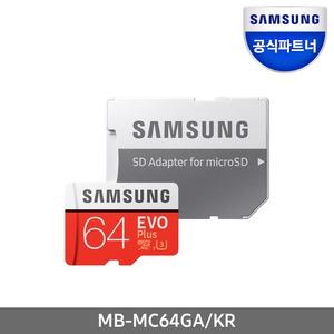 공식인증점 SD메모리카드 EVO Plus 64GB 공식인증