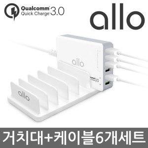 알로코리아 QC3.0 고속 멀티충전기 UC601QC3.0 케이블 세트 / 휴대폰 충전 패키지