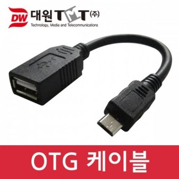 DW-OTG-01M OTG 케이블 10CM (블랙)