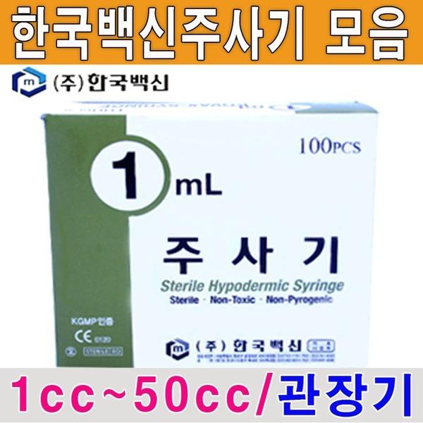 한국백신주사기/1~50cc/일회용주사기/한백/1각/관장기