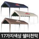 홍캐노피 다양한 컬러 쉘터천막 몽골텐트 몽골천막