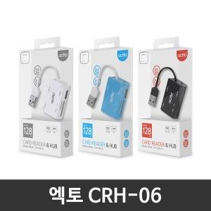 엑토 USB허브 CRH-06 블랙