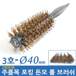 OHAIR 주름목 포킹 돈모 롤 브러쉬 드라이 빗 3호