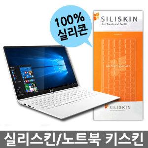 실리스킨/LG 15U530/U560/UD560 키스킨/키보드커버