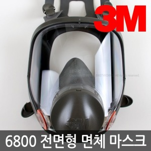 6800 전면형 면체 - 방진/방독/방독면/비비마켓