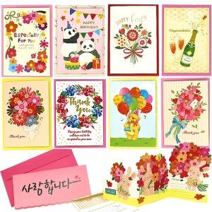 (6장세트) 감사카드 축하카드 기념일 생일 카드 모음