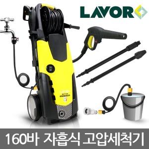 LAVOR STM160 자흡식 160바 라보 고압세척기 세차기