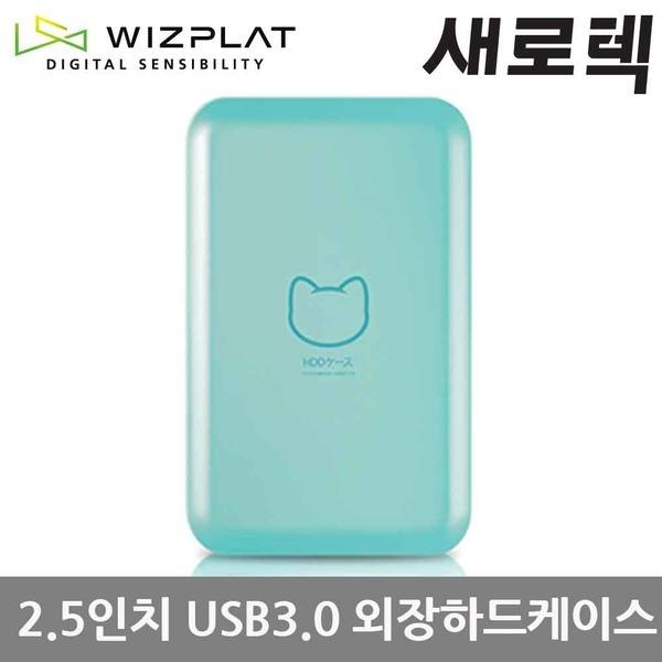 WIZ-2510U3 2.5인치 USB3.0 외장 하드 HDD SSD 케이스