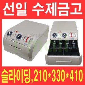 (선일금고) 선일 수제금고 SC-3000 버튼 슬라이딩 카운터금고/매장금고