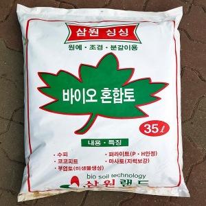 소울라인 분갈이흙 분갈이용토 대사이즈 무료배송