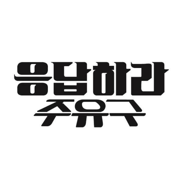 주유구스티커_응답하라 주유구 01