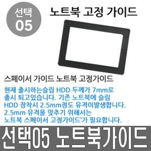 SSD 필수옵션상품:노트북가이드