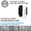 SSD 필수옵션상품:J-100 백업변환장치
