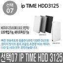 SSD 필수옵션상품:IP TIME HDD3125 외장하드케이스