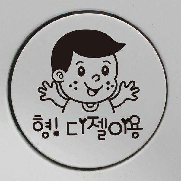 주유구스티커_꼬꼬마 형 디젤이용