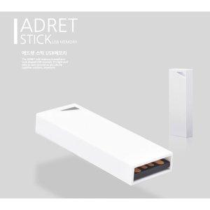 에드렛 스틱 USB 메모리 32GB/판촉물/선물용/대량문의