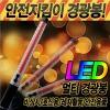 안전지킴이 LED경광봉+후레쉬 경광등 안전용품 안전봉